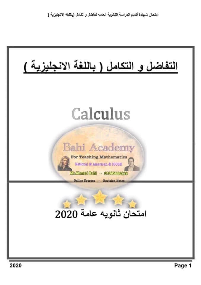 حل امتحان التفاضل والتكامل لغات ثانوية عامة 2020