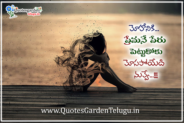 Best Telugu Quotes for teenage son and daughter