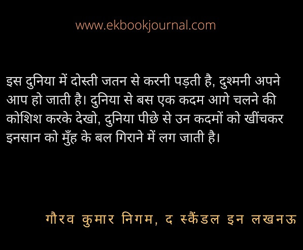 गौरव कुमार निगम   द स्कैंडल इन लखनऊ   life quotes