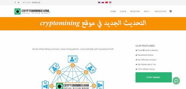 التحديث الجديد في موقع cryptomining