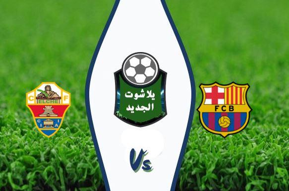 نتيجة مباراة برشلونة وألتشي اليوم السبت 19 /  سبتمبر / 2020 بكأس جوهان غامبر