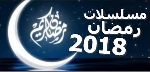 مسلسلات رمضان 2018 - قائمة بأسماء مسلسلات رمضان 2018 والقنوات الناقلة علي النايل سات وعربسات