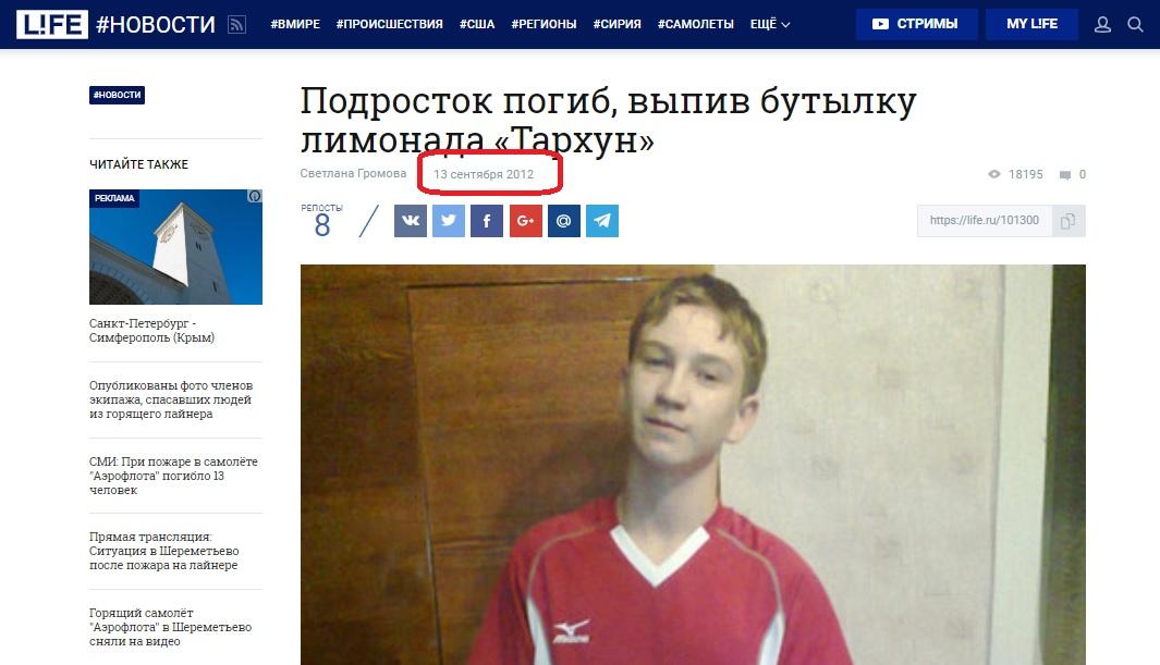 Подросток погиб выпив бутылку лимонада Тархун