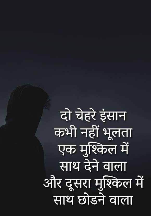 Best Love Quotes Wallpaper In Hindi Golden Thoughts Of Life In Hindi जिंदगी बदल जाएगी