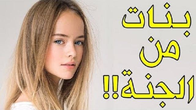 عشرة أسماء بنات أصلها من الجنة وقليل من المسلمين يعلمونها