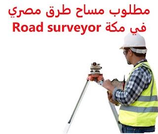 وظائف السعودية مطلوب مساح طرق مصري في مكة Road surveyor