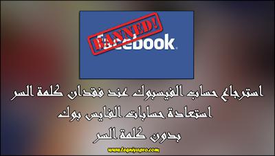 استرجاع حساب الفيسبوك عند فقدان كلمة السر | استعادة حسابات الفايس بوك بدون كلمة السر