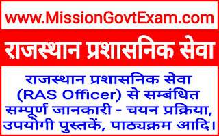 What is ras officer, ras officer details