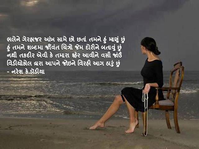 भलेने गेरहाजर आंख सामे छो छतां तमने हुं माणुं छुं  Gujarati Muktak By Naresh K. Dodia
