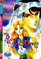 การ์ตูน Romance เล่ม 52