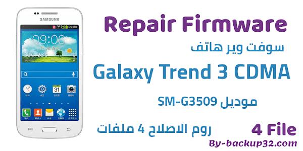 سوفت وير هاتف Galaxy Trend 3 CDMA موديل SM-G3509 روم الاصلاح 4 ملفات تحميل مباشر