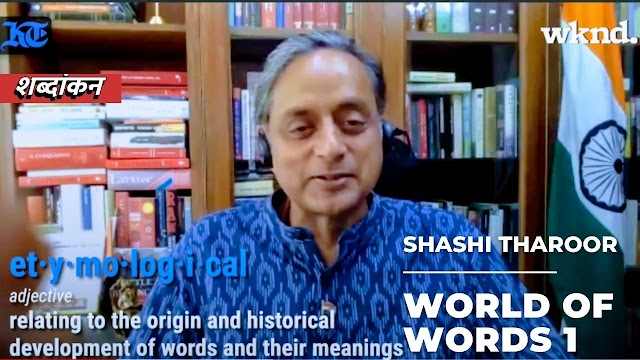 I'd fallen in love with language as a child — @ShashiTharoor | #WorldOfWords 1