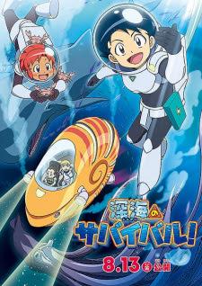 Shinkai no Survival! Opening/Ending Mp3 [Complete]