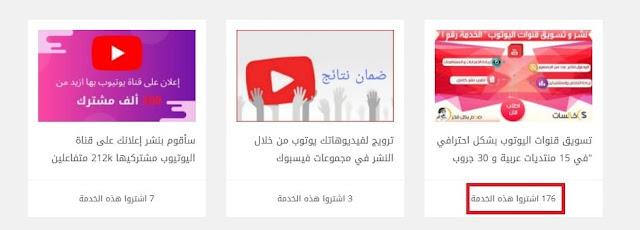 الربح من مشاهدة الفيديوهات و نشرها في المنتديات