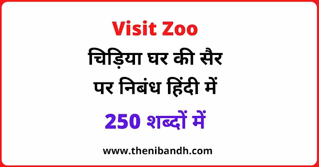 'Visit to A Zoo' text image in hindi