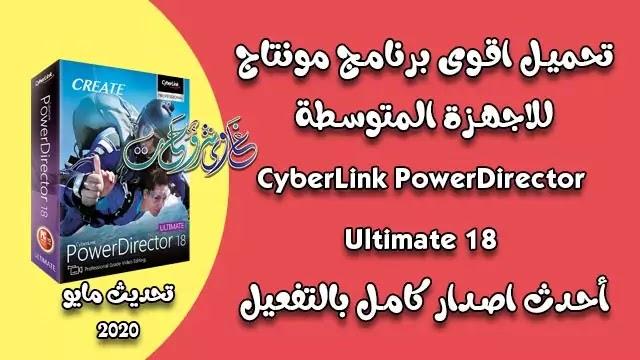 برنامج المونتاج CyberLink PowerDirector Ultimate 18 With serial key كامل بالتفعيل.