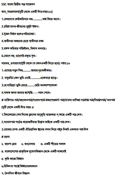 SSC Exam Suggestion Bangla 1st Paper & 2nd Paper