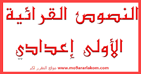 النصوص القرائية للسنة الاولى اعدادي المختار في اللغة العربية