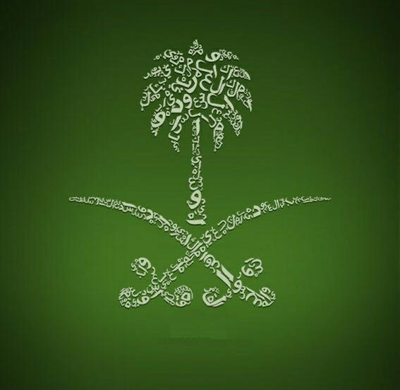 شعار المملكة العربية السعودية الجديد معنى شعار المملكة العربية السعودية