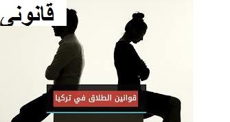 تأثير وسائل الاعلام الاجتماعية على الطلاق