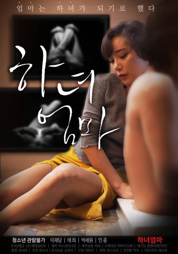 Housemaid Mom 하녀엄마 Full Korea 18+ Adult Movie Online Free