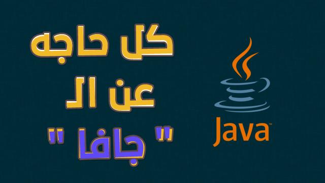 ماهي لغة الجافا - What is the Java language