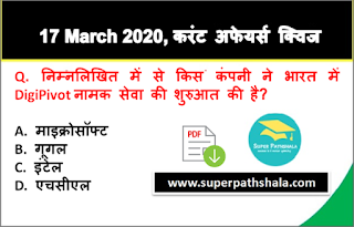 Daily Current Affairs Quiz in Hindi 17 March 2020