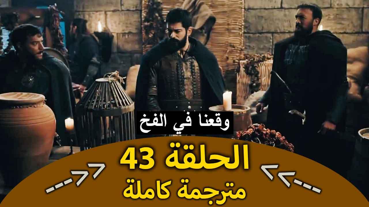 مسلسل قيامة عثمان الحلقة 43 مترجمة للعربية شاشة كاملة HD