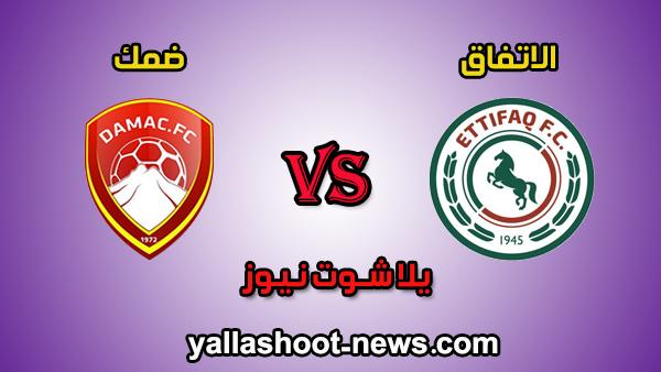 مشاهدة مباراة الإتفاق وضمك بث مباشر alettifaq بتاريخ 11-1-2020 الدوري السعودي