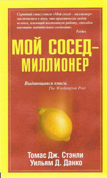 книга о финансах