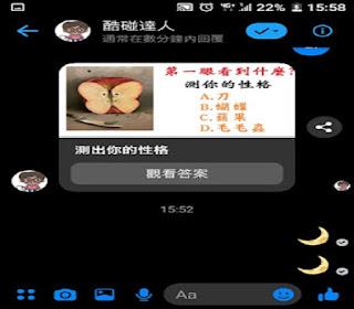 【技巧】Facebook Messenger 夜間模式開啟方式