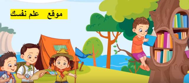 تحميل  دليل كتاب اللغة العربية  والكتاب  الصف الثانى الابتدائي 2020 المنهج الجديد