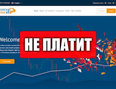 Скриншоты выплат с хайпа forexkong.biz