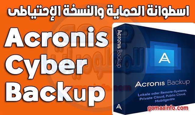 اسطوانة الحماية والنسخة الإحتياطى Acronis Cyber Backup