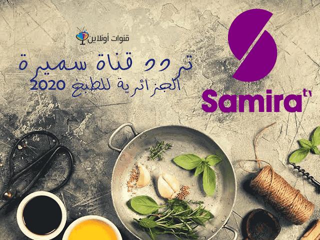 تردد قناة سميرة TV الجديد 2020