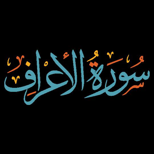 surat al'aeraf arabic calligraphy  illustration vector color transparent download free eps svg