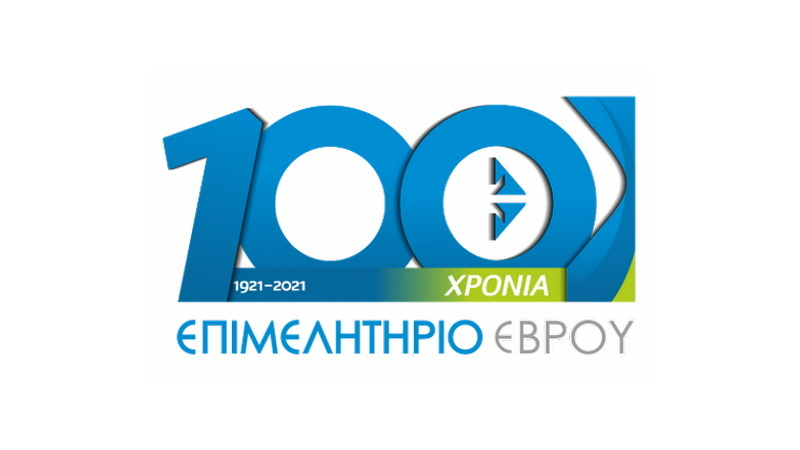 Έκθεση φωτογραφίας για τα 100 χρόνια του Επιμελητηρίου Έβρου - Γίνε μέρος της συλλογής!