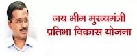 [From] Jai Bhim Mukhyamantri Pratibha Vikas Yojana Delhi