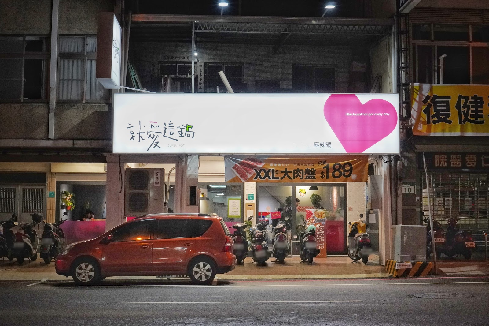 台南東區美食【就愛這鍋 麻辣鍋】環境介紹