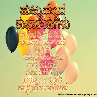 Best Friend Birthday Wishes Quotes In Kannada 94 Quotes Here is a kannada happy birthday images, kannada quotes happy birthday wishes, happy birthday quotes in kannada,best happy birthday greetings in kannada, happy birthday thought in kannada, kannada happy birthday greetings, kannada happy birthday sayings. birthday wishes quotes in kannada