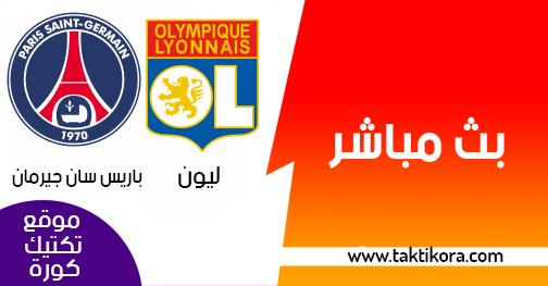 مشاهدة مباراة ليون وباريس سان جيرمان بث مباشر لايف 03-02-2019 الدوري الفرنسي