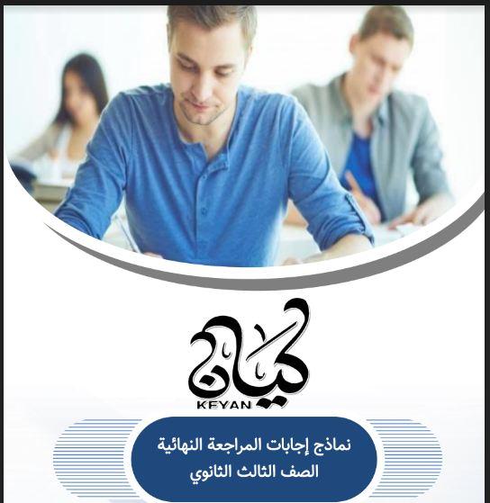 تحميل اجابات كتاب كيان المراجعة النهائية في اللغة العربية للصف الثالث الثانوى 2021 pdf