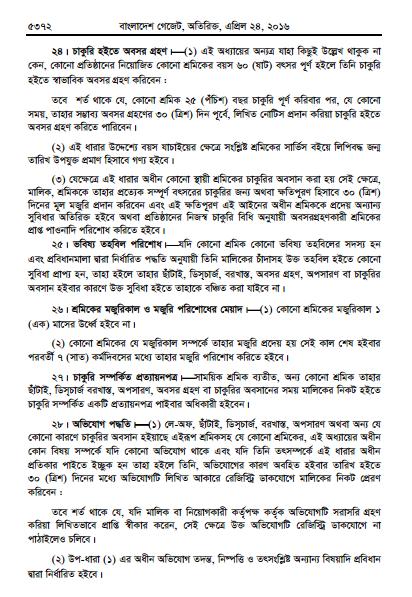 Bangladesh-EPZ-Labor-Law-April-2016