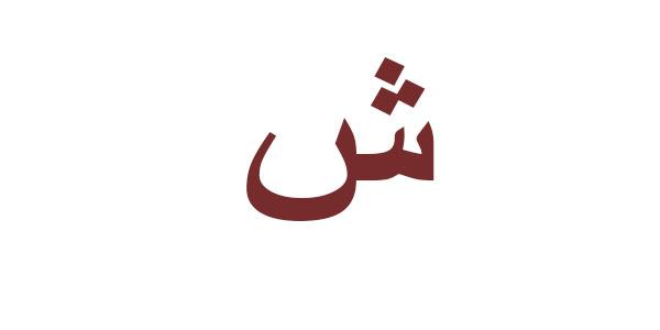 تفسير ابن شاهين لحرف الشين