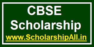 CBSE Scholarship 2018
