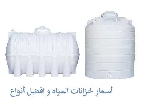سعر خزانات المياه 2020 وأفضل نوع 10000,500,200 لتر في مصر بلاستيك صحي