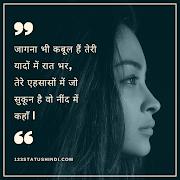 2 line miss you shayari in hindi, missing u shayari for gf