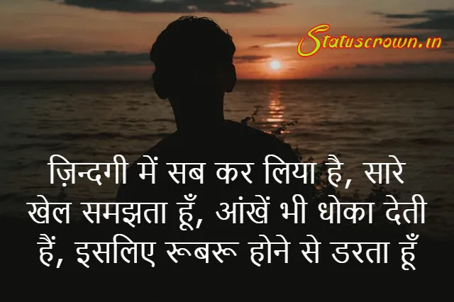 Life Status Zindagi Shayari in Hindi