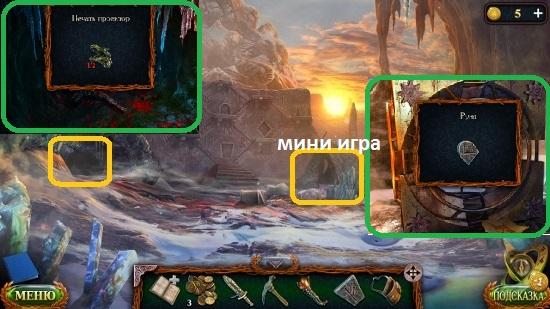 берем руну по результатам мини игры в игре затерянные земли 5