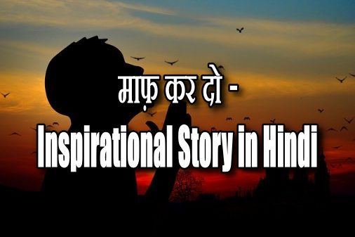 माफ़ कर दो - Inspirational Story in Hindi